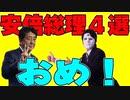 安倍総理4選おめでとうございます!!