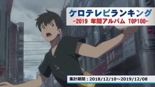 年間アニソンランキング 2019年アルバム TOP100【ケロテレビランキング】