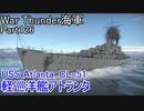 【War Thunder海軍】こっちの海戦の時間だ Part126【ゆっくり実況・アメリカ海軍】