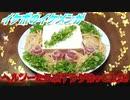 【ASMR】イケボのイケメンがヘルシーな豆腐サラダ作ってみた!