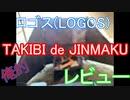 ロゴス(LOGOS) TAKIBI de JINMAKU