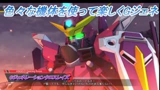 【Gジェネレーションクロスレイズ】色々な機体を使って楽しくGジェネ Part21(2/2)