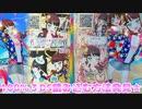 キラッとプリチャンジュエル5弾~100%3DS読み込む方法発見★~