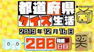 【箱盛】都道府県クイズ生活(200日目)2019年12月16日