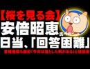 【桜を見る会】安倍昭恵夫人の日当「回答困難」、首相推薦「今年は落とした例がある」政府の謎回答