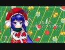 【音街ウナ】ふたりのハッピー☆クリスマス【オリジナル曲】