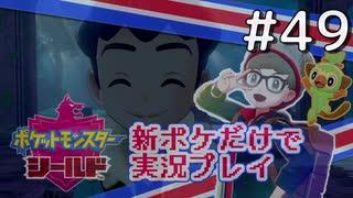 【新ポケ縛り】ポケットモンスターソード・シールド実況プレイ#49【ポケモン剣盾】