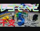 【LEGO】レゴで6年後の干支作ってみた【ゆっくり】