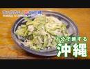 [ウェルカム!九州沖縄] 見れば腹ペコ!沖縄のおいしいもの集めました【アナウンサー・キャスターと1分旅】JapanTravel OKINAWA | NHK