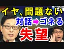 衝撃!日韓局長級対話で韓国さんゴネまくり、期待を裏切られたと勝手に失望中。輸出管理+元徴用工問題+GSOMIA→文在寅、どうすんのコレ…【海外の反応】