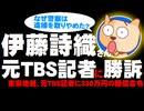 伊藤詩織さんが元TBS記者に勝訴、330万円の賠償命令 - 元TBS記者は安倍首相の番記者で注目