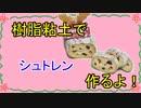 【週刊粘土】パン屋さんを作ろう!☆パート40
