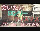 【ぽんでゅ】会いたいロンリークリスマス/℃-ute踊ってみた【ハロプロ】