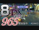 初日から始める!日刊マリオカート8DX実況プレイ965日目