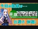 【琴葉茜・葵】戦略的クレーンゲーム攻略法#3【VOICEROID解説】