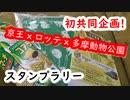 【スタンプラリー】コアラ来園・コアラのマーチ発売 35周年記念スタンプラリー(2019)