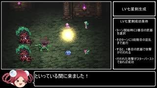 【ロマサガ3リマスター】LV七星剣の作り方