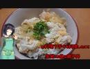 【VOICEROIDキッチン】お料理下手でも料理したい!~作りすぎた親子丼編~
