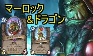【HearthStone】地味なカードを輝かせたい!Part2「スカイフィン」【ドラゴン大決戦】