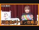 #09 ひなめろらんど in ニコニコ