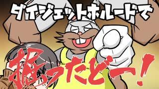 【ポケモン剣盾】 対戦ゆっくり実況004 ダイジェットホルードで掘ったどー!