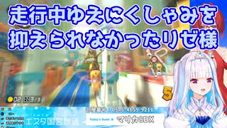 【マリオカート8DX】走行中ゆえにくしゃみを抑えられなかったリゼ様【にじさんじ】