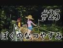 まだ夏を終わらせない!ぼくのなつやすみポータブル~ムシムシ博士とてっぺん山の秘密~part25