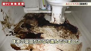 【閲覧注意】 ー ドロドロ ユニットバス ー 【特殊清掃】