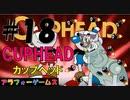 鬼ヤバ!アクションゲーム CUPHEAD(カップヘッド) Part18 ソロ初見プレイ動画(日本語版)byアラフォーゲームス
