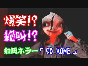 Home ホラー ゲーム Go