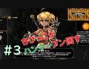Devil Slayer 【斬妖Raksasi】その3。ちびっこキャラは大概力持ち『サンゾクのおもちゃ箱』