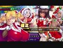 対魔忍RPG クリスマス限定ガチャ