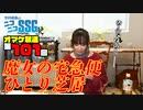 【第101回オマケ放送】ミンゴス、アニメを語る