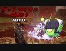 【Gears5】ボットセイカのギアーズ5 PART25【VOICEROID実況】