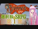 【The Banner Saga】茜お姉ちゃんの旗物語 第1節