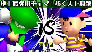 【第十回】64スマブラCPUトナメ実況【Losers準々決勝第二試合】
