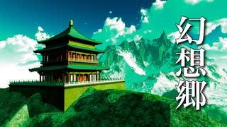 幻想郷【癒しBGM】美しく切ない、ノスタルジックな音楽