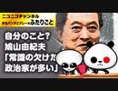 自分のことですか?鳩山さん?鳩山由紀夫のツイートに批判殺到!
