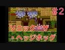 【実況】挑戦!ソニック・ザ・ヘッジホッグ #2【メガドライブ】