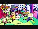 ペットが大暴れ【スーパーボンバーマン R】#13