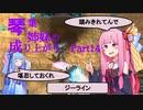 【ガンオン】【ジーライン】琴葉姉妹の成り上がり #14