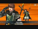 【FGOリニューアル版】 「ヘクトール」宝具+モーション【Fate/Grand Order】
