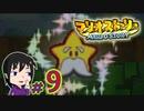 【マリオストーリー】マリパ5にいた「星のせい」に会いたいの☆#9【初見実況】
