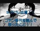 【ネタバレ注意】コナン新刊を読んで思ったことを話します!!!