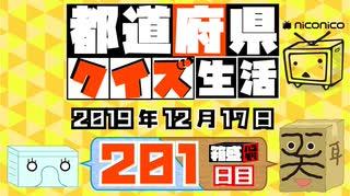 【箱盛】都道府県クイズ生活(201日目)2019年12月17日