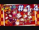 仲良し8兄弟【スーパーボンバーマン R】#14終