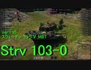 WarThunder陸軍 Ver.1.95実装記念【Strv103-0】