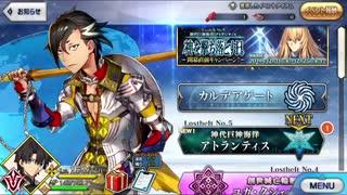 Fate/Grand Orderを実況プレイ アトランティス編part1