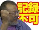 小飼弾の論弾12/10「さぁばのバックアップデータは行政文書か否か?神奈川県庁から世界最悪級のデータ流出ほか」