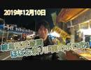 練馬区武蔵関駅前のお祭り・関のボロ市2019年12月10日